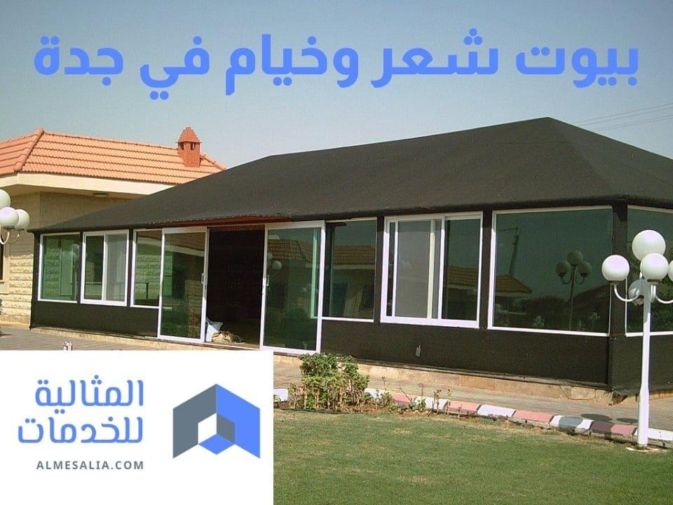 بيوت شعر وخيام في جدة