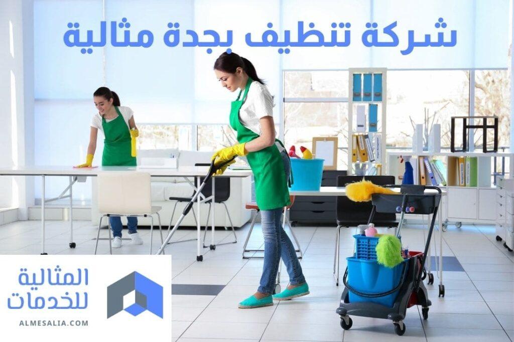 شركة تنظيف بجدة مثالية