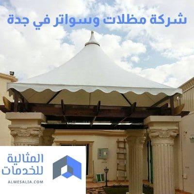 شركة مظلات وسواتر في جدة